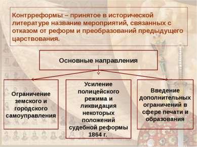 Контрреформы – принятое в исторической литературе название мероприятий, связа...