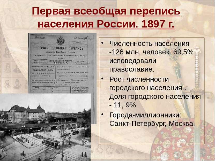 Первая всеобщая перепись населения России. 1897 г. Численность населения -126...