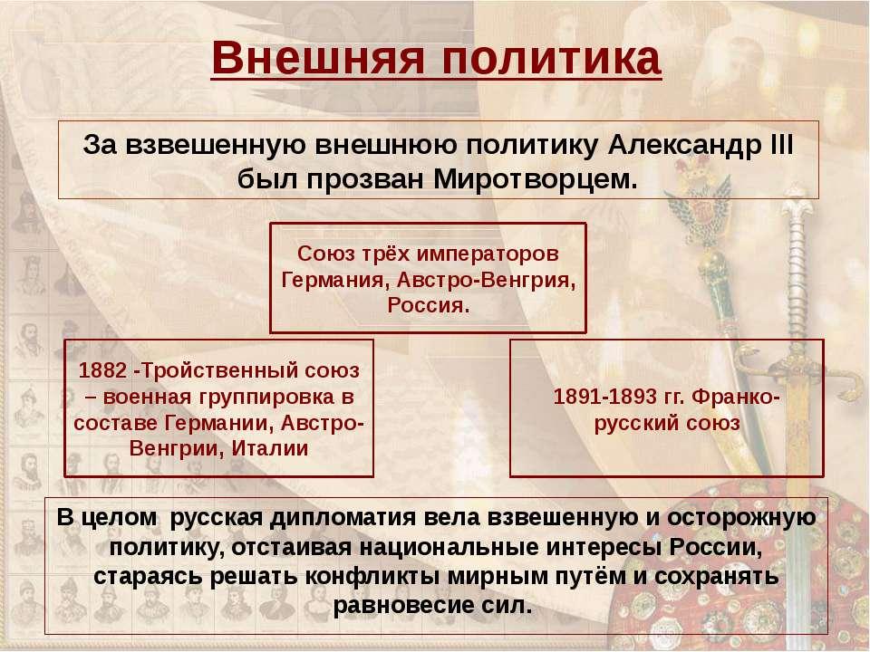 Внешняя политика В целом русская дипломатия вела взвешенную и осторожную поли...
