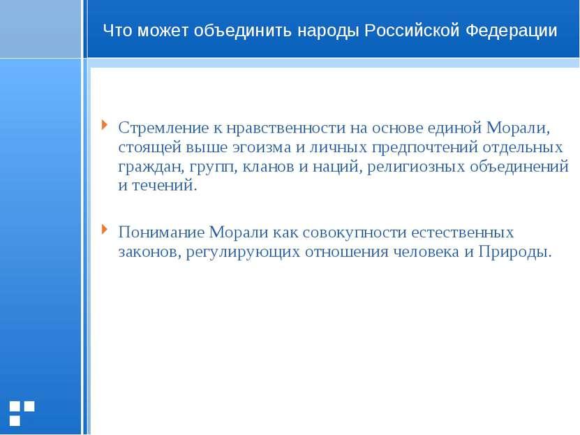 Что может объединить народы Российской Федерации Стремление к нравственности ...