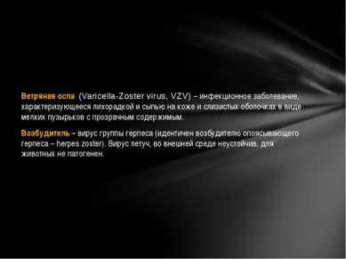 Ветряная оспа (Varicella-Zoster virus, VZV) – инфекционное заболевание, хара...