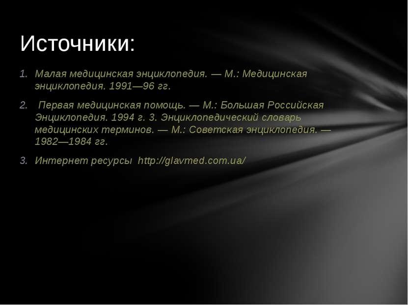 Малая медицинская энциклопедия. — М.: Медицинская энциклопедия. 1991—96 гг. П...
