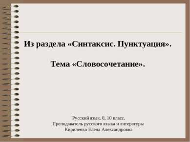 Из раздела «Синтаксис. Пунктуация». Тема «Словосочетание». Русский язык. 8, 1...