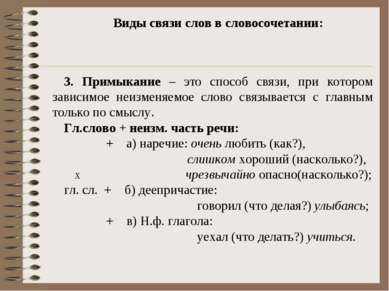 3. Примыкание – это способ связи, при котором зависимое неизменяемое слово св...