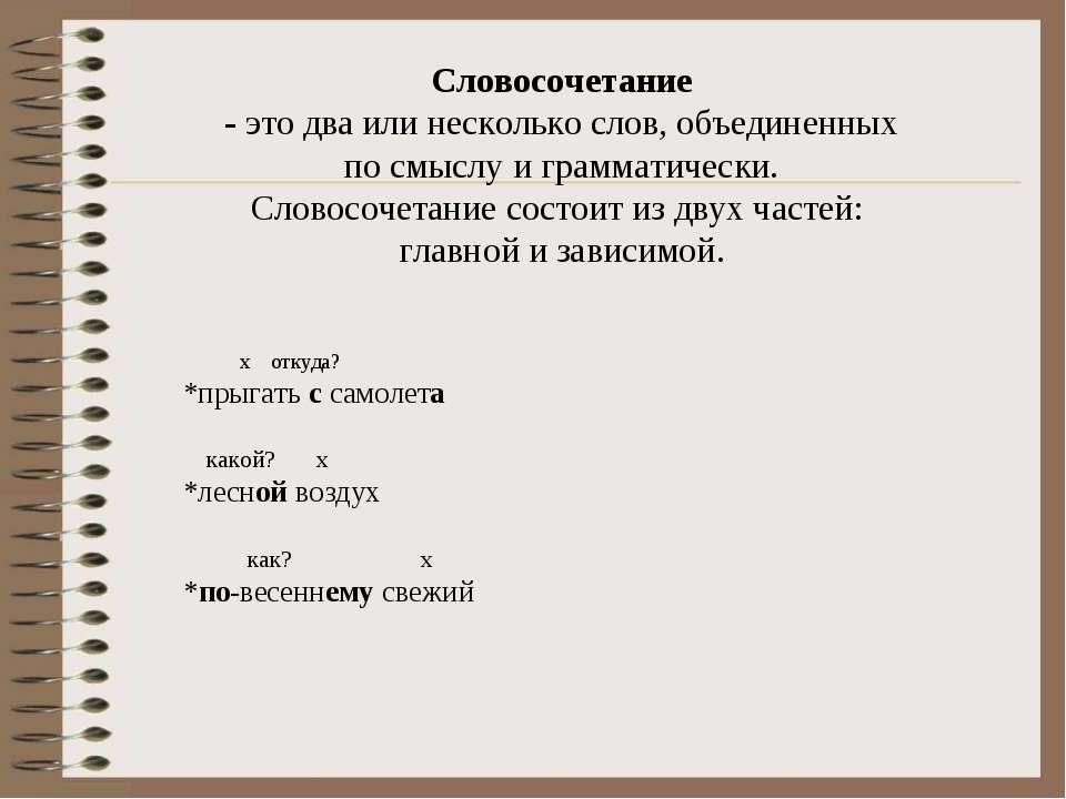 Словосочетание - это два или несколько слов, объединенных по смыслу и граммат...