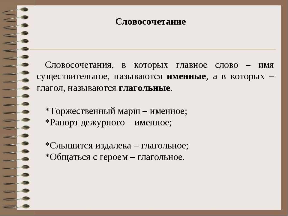 Словосочетания, в которых главное слово – имя существительное, называются име...