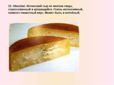 10. Idiazabal. Испанский сыр из молока овцы, спрессованный и крошащийся. Очен...