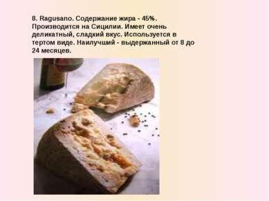 8. Ragusano. Содержание жира - 45%. Производится на Сицилии. Имеет очень дели...