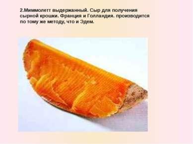 2.Миммолетт выдержанный. Сыр для получения сырной крошки. Франция и Голландия...