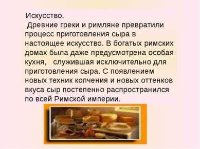 Искусство. Древние греки и римляне превратили процесс приготовления сыра в на...