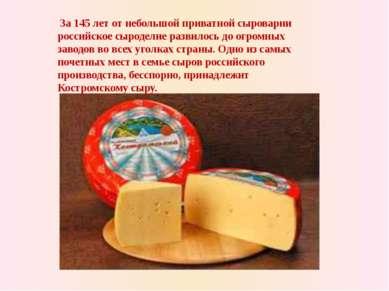 За 145 лет от небольшой приватной сыроварни российское сыроделие развилось до...