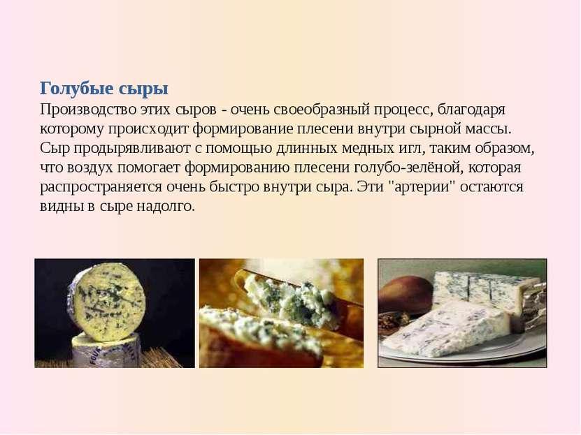 Голубые сыры Производство этиx сыров - очень своеобразный процесс, благодаря ...