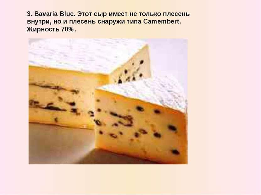 3. Bavaria Blue. Этот сыр имеет не только плесень внутри, но и плесень снаруж...