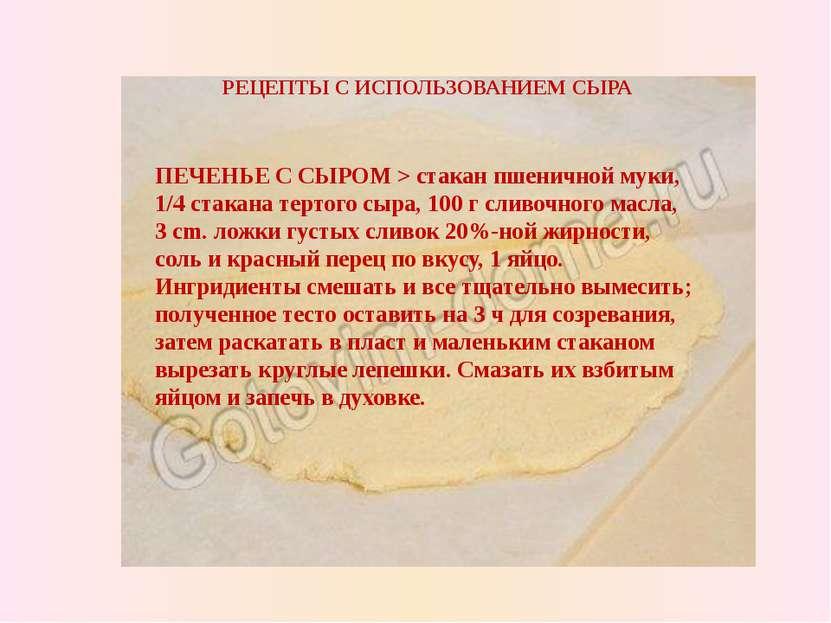 РЕЦЕПТЫ С ИСПОЛЬЗОВАНИЕМ СЫРА ПЕЧЕНЬЕ С СЫРОМ > стакан пшеничной муки, 1/4 ст...