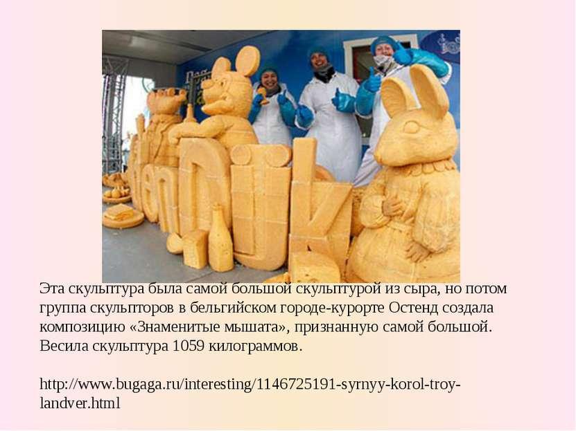 Эта скульптура была самой большой скульптурой из сыра, но потом группа скульп...