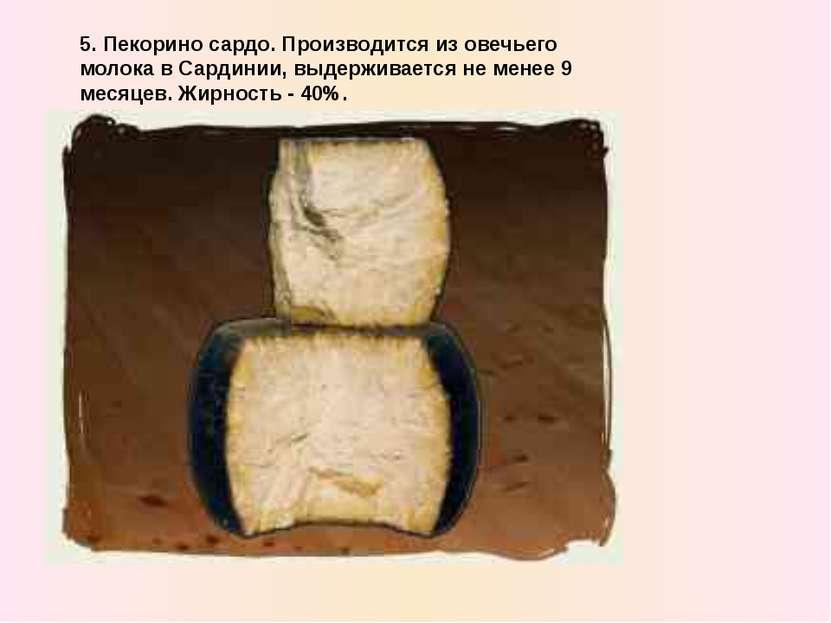 5. Пекорино сардо. Производится из овечьего молока в Сардинии, выдерживается ...