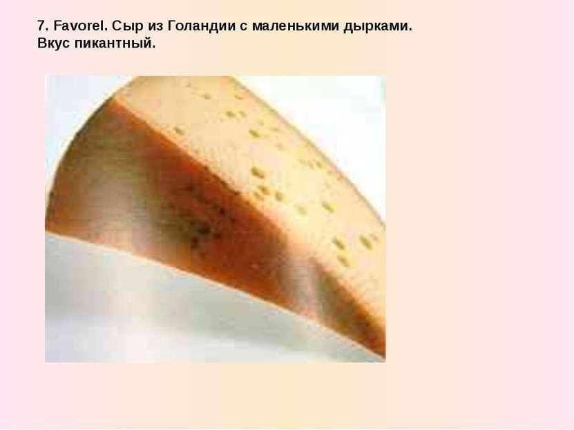 7. Favorel. Сыр из Голандии с маленькими дырками. Вкус пикантный.