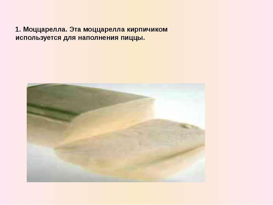 1. Моццарелла. Эта моццарелла кирпичиком используется для наполнения пиццы.