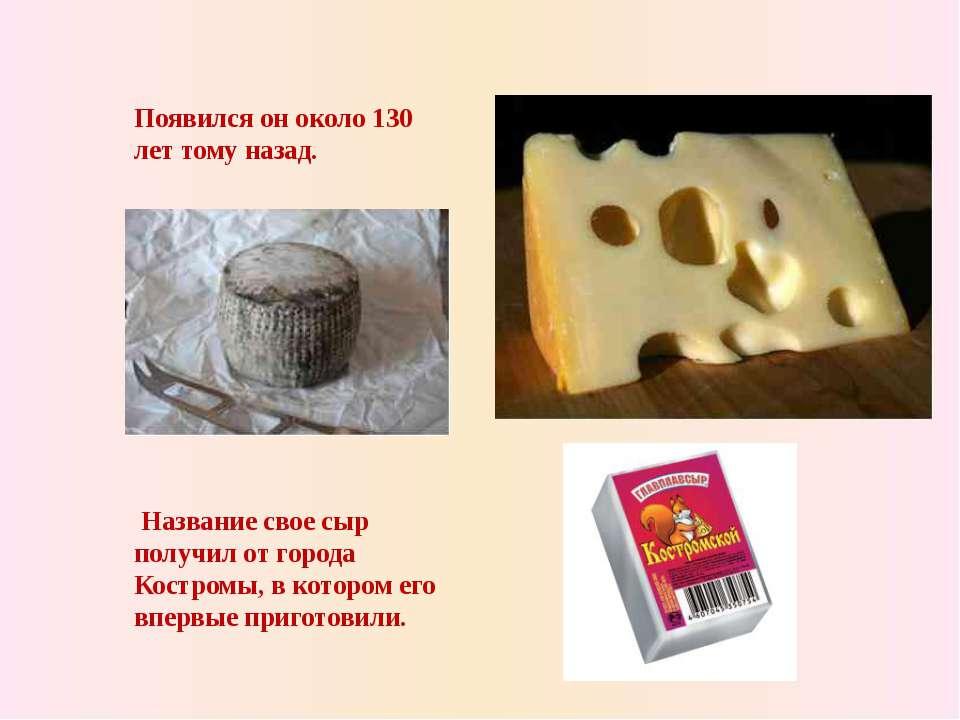 Появился он около 130 лет тому назад. Название свое сыр получил от города Кос...