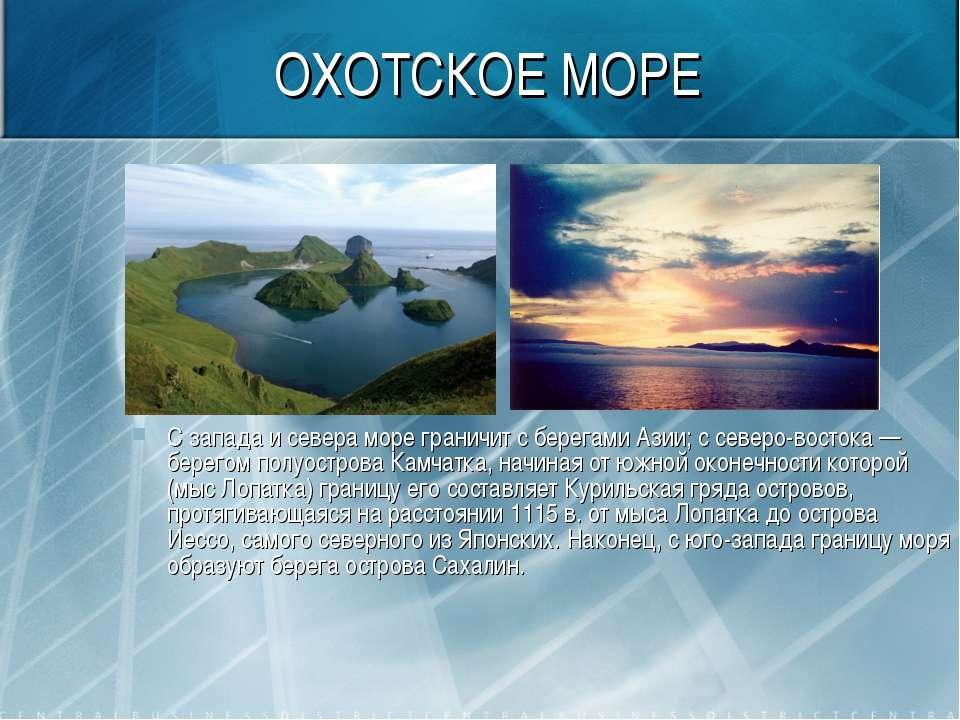 ОХОТСКОЕ МОРЕ С запада и севера море граничит с берегами Азии; с северо-восто...