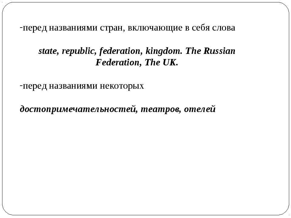перед названиями стран, включающие в себя слова state, republic, federation, ...