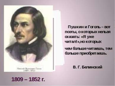 1809 – 1852 г. Пушкин и Гоголь – вот поэты, о которых нельзя сказать: «Я уже ...