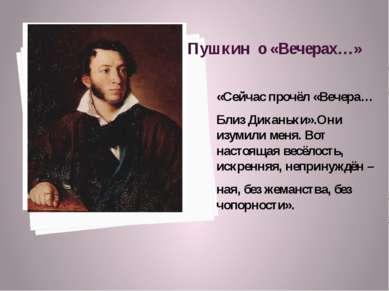 Пушкин о «Вечерах…» «Сейчас прочёл «Вечера… Близ Диканьки».Они изумили меня. ...