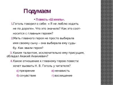 Подумаем Повесть «Шинель». 1.Гоголь говорил о себе: « Я не люблю ходить не по...