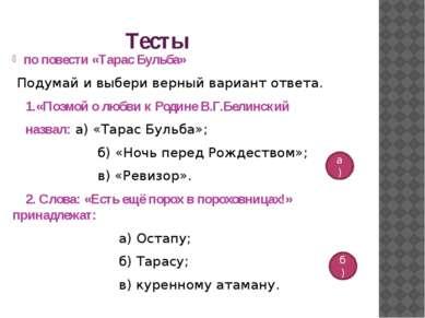 а) Тесты по повести «Тарас Бульба» Подумай и выбери верный вариант ответа. 1....