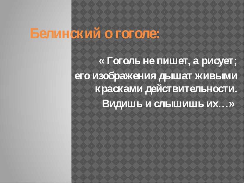 Белинский о гоголе: « Гоголь не пишет, а рисует; его изображения дышат живыми...