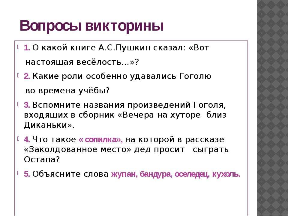 Вопросы викторины 1. О какой книге А.С.Пушкин сказал: «Вот настоящая весёлост...