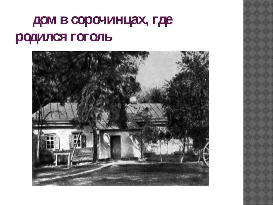 дом в сорочинцах, где родился гоголь