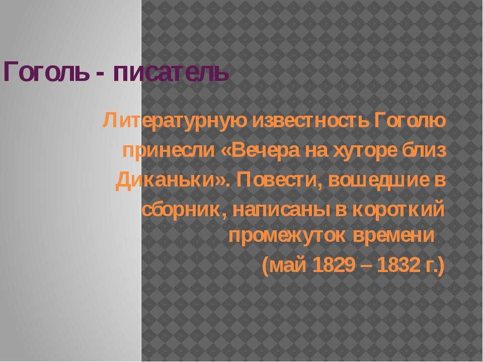 Гоголь - писатель Литературную известность Гоголю принесли «Вечера на хуторе ...