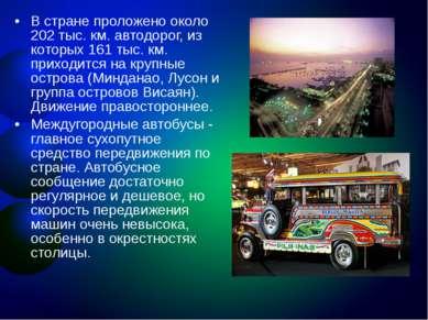 В стране проложено около 202 тыс. км. автодорог, из которых 161 тыс. км. прих...