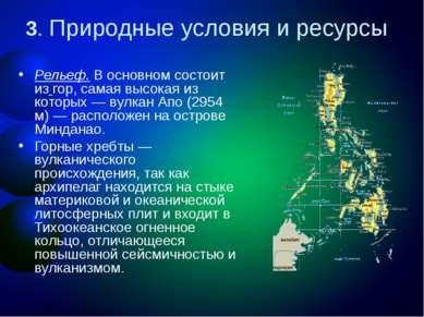 3. Природные условия и ресурсы Рельеф. В основном состоит из гор, самая высок...