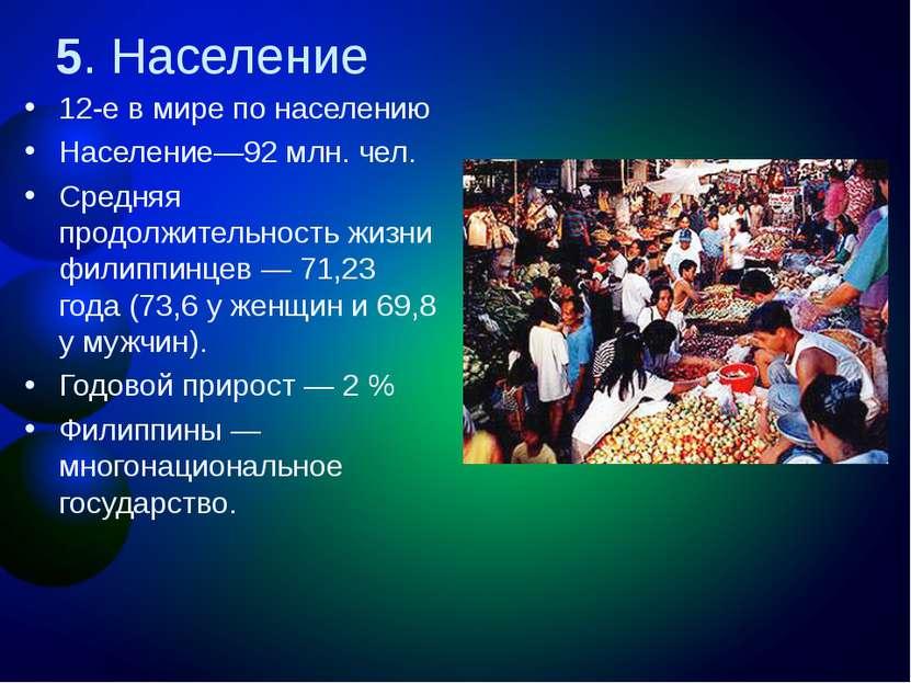 5. Население 12-е в мире по населению Население―92 млн. чел. Средняя продолжи...