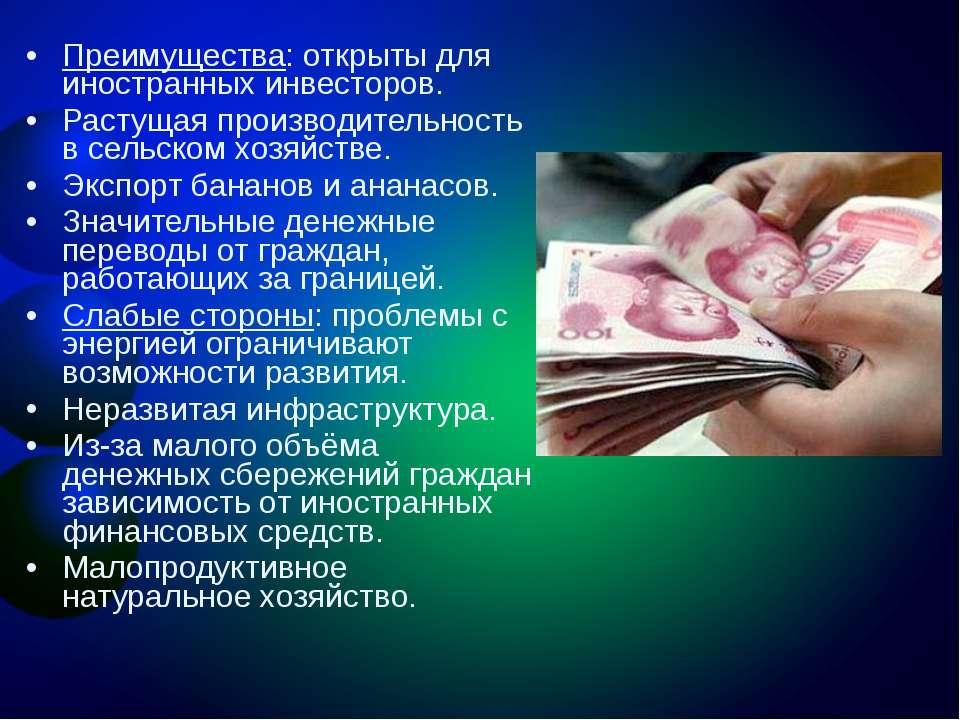 Преимущества: открыты для иностранных инвесторов. Растущая производительность...
