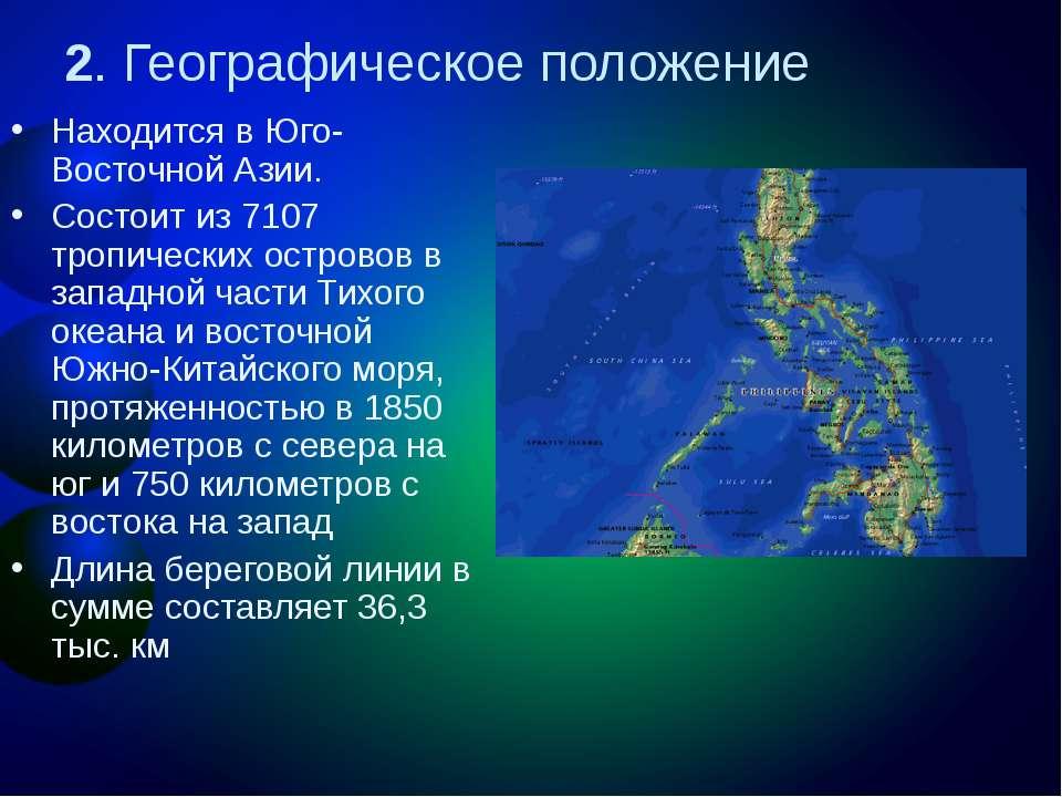 2. Географическое положение Находится в Юго-Восточной Азии. Состоит из 7107 т...
