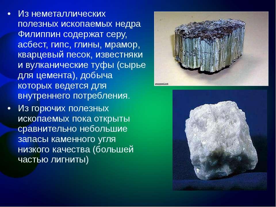 Из неметаллических полезных ископаемых недра Филиппин содержат серу, асбест, ...