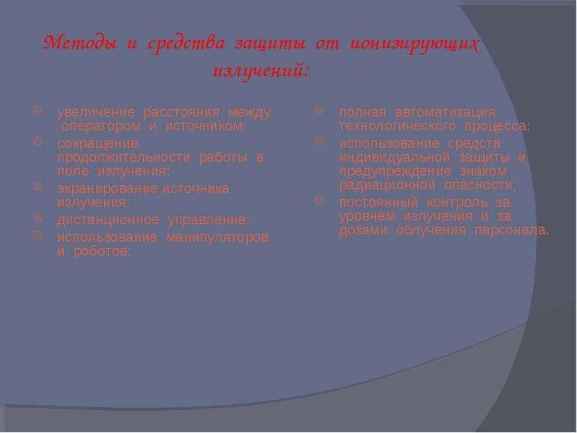 Методы и средства защиты от ионизирующих излучений: увеличение расстояния меж...