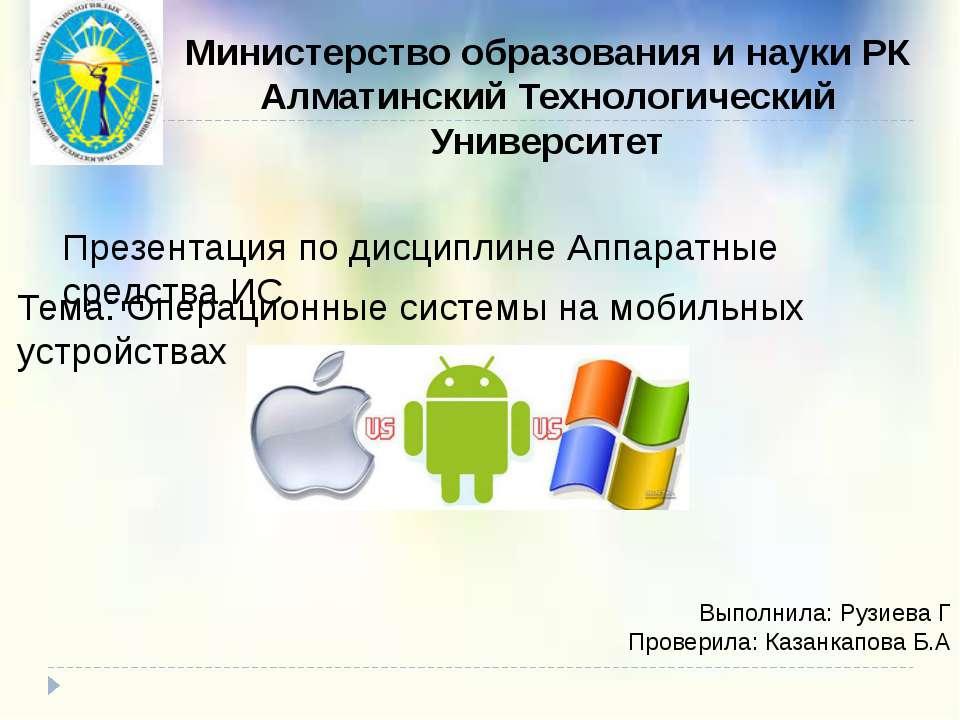 Министерство образования и науки РК Алматинский Технологический Университет П...