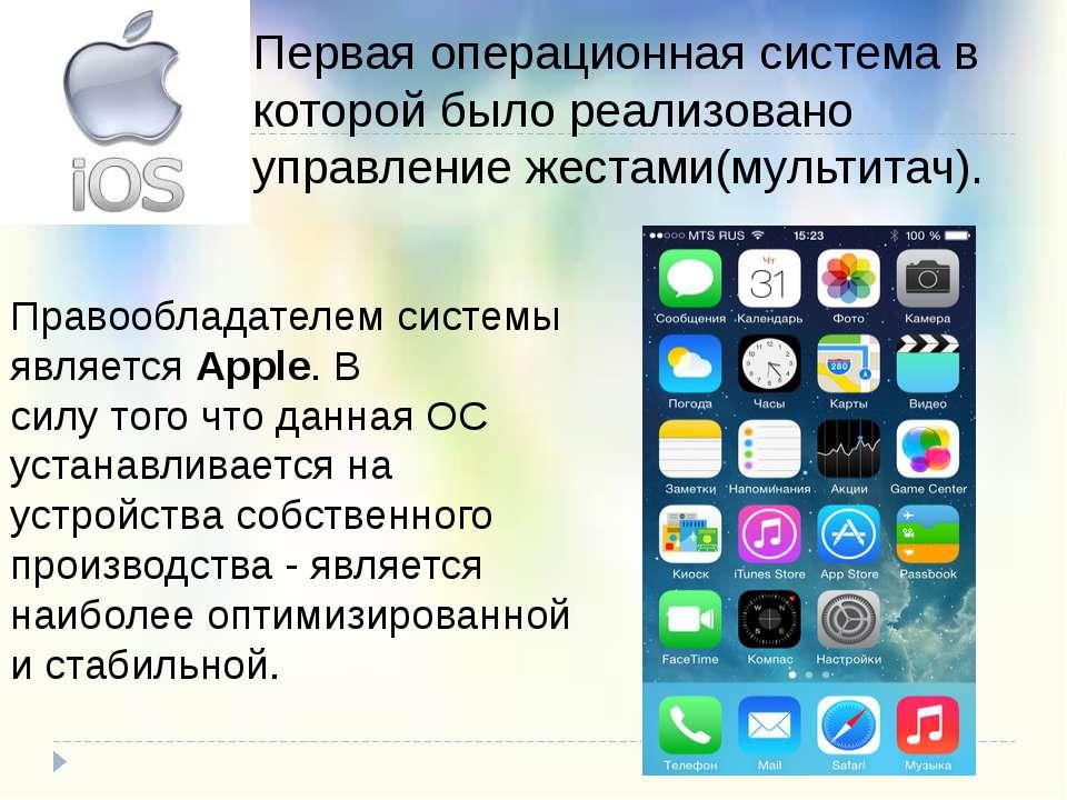 Правообладателем системы являетсяApple. В силу того что данная ОС устанавлив...