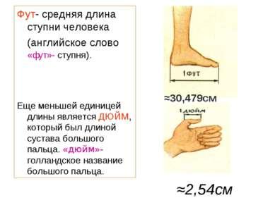 Фут- средняя длина ступни человека (английское слово «фут»- ступня). Еще мень...