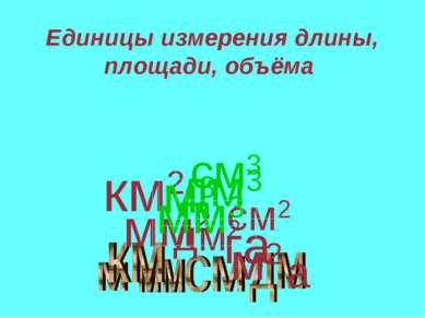 Единицы измерения длины, площади, объёма км2 м2 дм2 см2 мм2 га а мм3 м3 дм3 см3