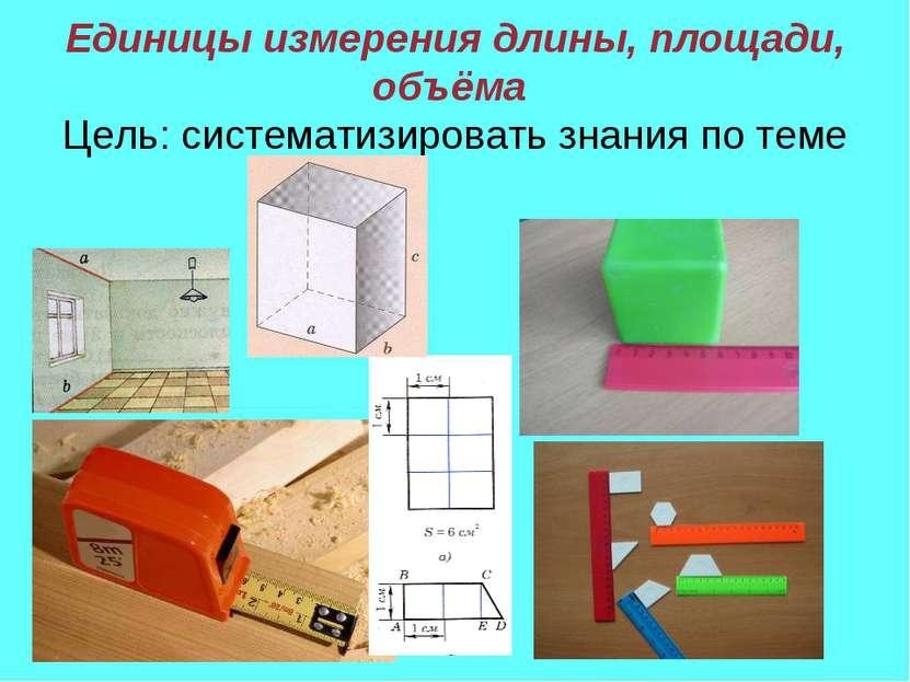 Единицы измерения длины, площади, объёма Цель: систематизировать знания по теме