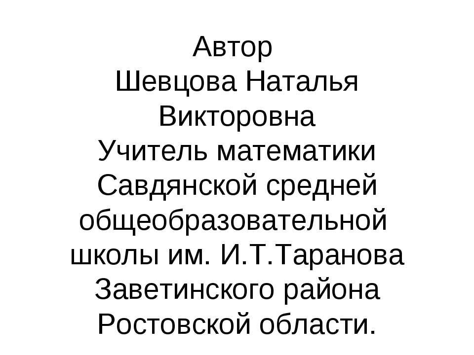 Автор Шевцова Наталья Викторовна Учитель математики Савдянской средней общеоб...