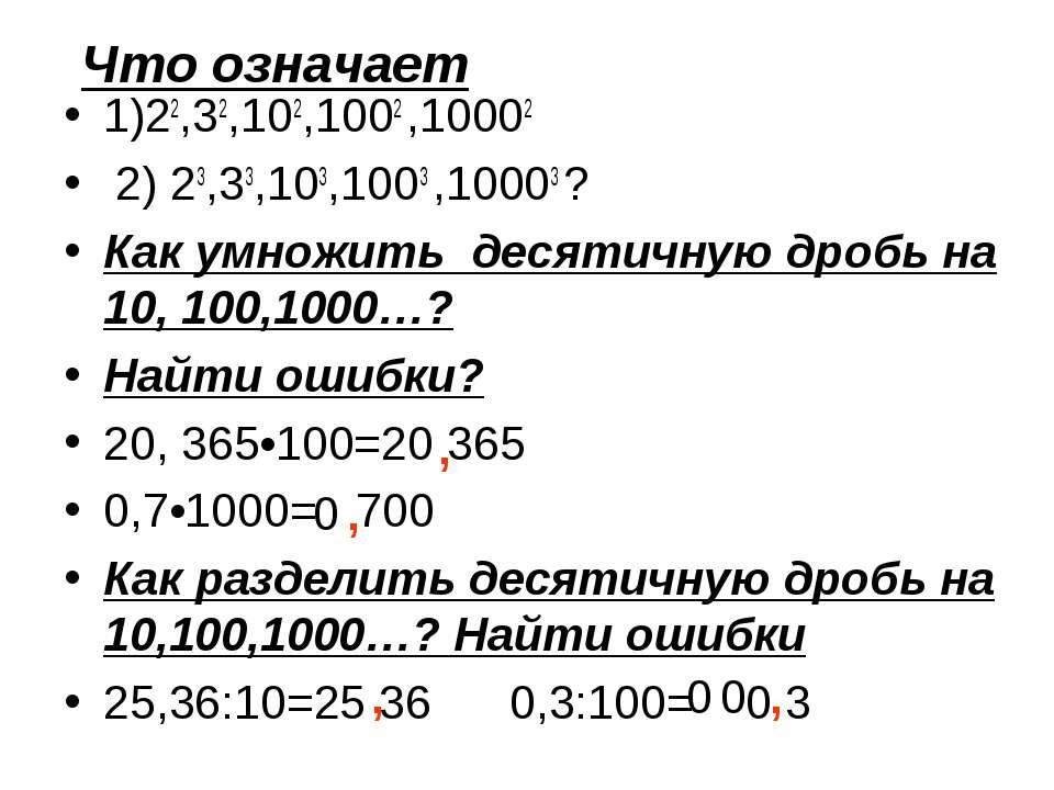 Что означает 1)22,32,102,1002 ,10002 2) 23,33,103,1003 ,10003 ? Как умножить ...