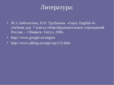 Литература: М.З. Биболетова, Н.Н. Трубанева «Enjoy English-4» учебник для 7 к...