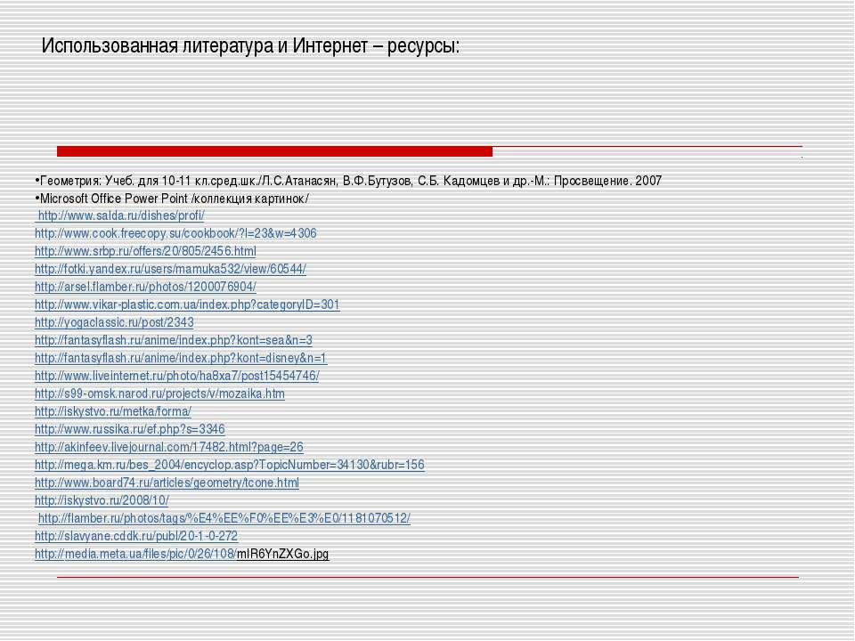 Геометрия: Учеб. для 10-11 кл.сред.шк./Л.С.Атанасян, В.Ф.Бутузов, С.Б. Кадомц...