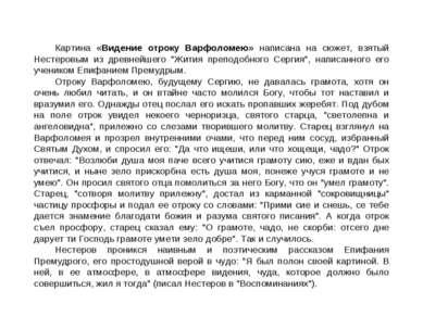 Картина «Видение отроку Варфоломею» написана на сюжет, взятый Нестеровым из д...